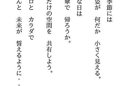 『相合傘(あいあいがさ)』-詩 - うたぶくま
