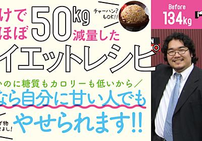 2ヶ月間和食を食べて痩せる方法【テレ東ダイエットJAPAN】 - 50kgダイエットした港区芝浦IT社長ブログ