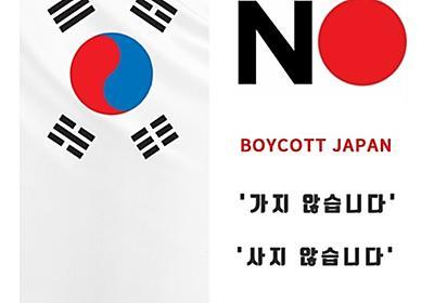"""明洞・光化門一帯に""""NoJapan""""の旗…「お客様に不安を与えてはならない」 : 政治•社会 : hankyoreh japan"""