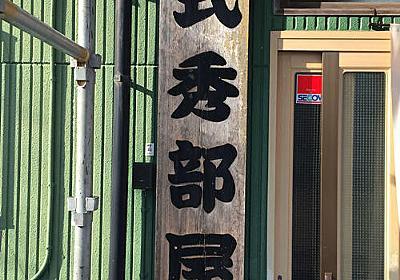 おかみさんがモラハラ?式秀部屋の力士9人集団脱走 - 大相撲 : 日刊スポーツ