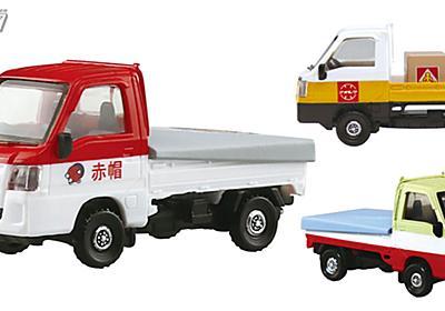 アオシマガチャ乗り物シリーズに働くサンバーが1/64スケールで登場!引っ越し・配送でお馴染みの赤帽のサンバーもラインナップ! | 電撃ホビーウェブ