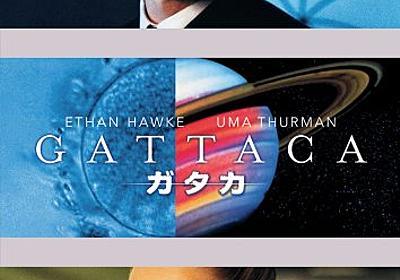 Amazon.co.jp: ガタカ [DVD]: アンドリュー・ニコル, イーサン・ホーク, ユマ・サーマン, ジュード・ロウ, アラン・アーキン, HASH(0x89366f8): DVD