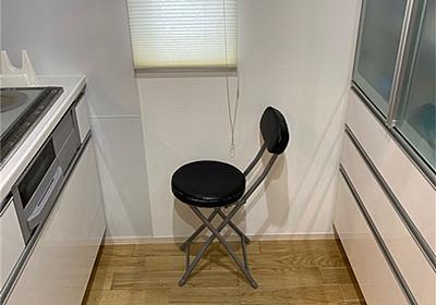 キッチンと椅子と私の空間 - ローコストで夏涼しく冬暖かい家づくり