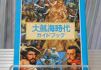 大航海時代 ガイドブック - どれみふぁみこん(・ω・)「ぽんきちの秘密基地」