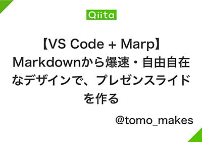 【VS Code + Marp】Markdownから爆速・自由自在なデザインで、プレゼンスライドを作る - Qiita