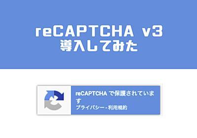 reCAPTCHA v3の導入!ロゴ表示位置の調整と、お問い合わせページのみ表示   だつぶろぐ