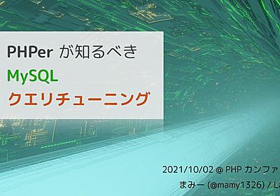 PHPer が知るべき MySQL クエリチューニング/What PHPers Need to Know about MySQL Query Tuning