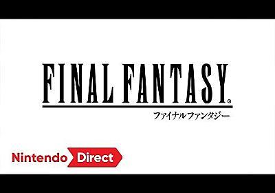 ファイナルファンタジー シリーズ [Nintendo Direct 2018.9.14] - YouTube