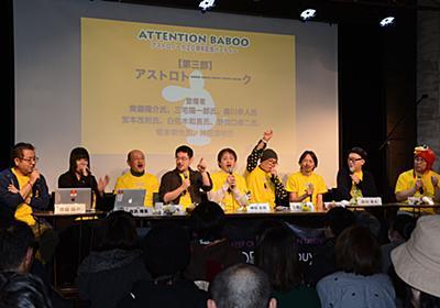 続編は来るか? 「アストロノーカ」20周年記念トークイベント開催 - GAME Watch