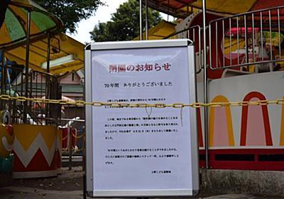 「また昭和が消えた…」上野こども遊園地、8月末で70年の歴史に幕を下ろす - Togetter