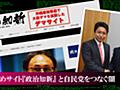 沖縄県知事選で大麻デマを拡散したデマサイト『政治知新』 - カウンセリングして、デリヘル経営して、日本未成年自立支援協会副理事しながら、自民党の役員や秘書やってた県議会議員の件 - Voices from Okinawa