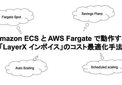 Amazon ECS と AWS Fargate で動作する「LayerX インボイス」のコスト最適化手法 - LayerX エンジニアブログ