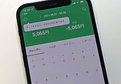 LINE家計簿、11月8日サービス終了