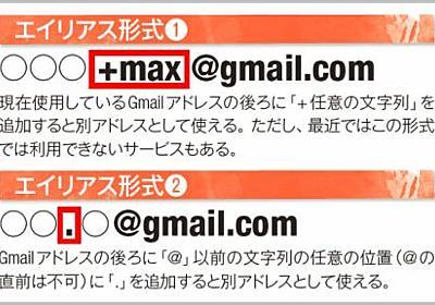 Gmailのアドレス追加が無限にできるエイリアス | ガジェット通信 GetNews