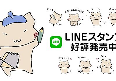 LINEスタンプをリリースしました!「癒し・ゆるい・ほんわか」なデグースタンプですφ(・∇・`〃 )