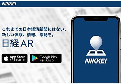 「日経AR」アプリで紙面から情報が飛び出す!AR技術を駆使し、新聞に新たな表現の可能性を | Techable(テッカブル)