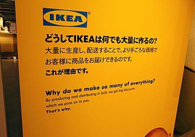なぜIKEAで余計なものを買ってしまうのかという秘密を解説した「誰がIKEAで買い物を楽しんでいるのか?」 - GIGAZINE