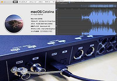 【藤本健のDigital Audio Laboratory】「Macの音は問題なくビットパーフェクト出力」は本当なのか? Mojave/Catalinaでテスト-AV Watch