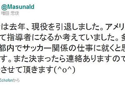 元日本代表FW鈴木隆行が引退していたことが判明…元鹿島MF増田忠俊のツイートより : ドメサカブログ