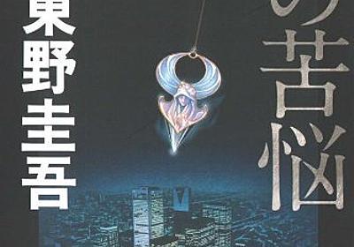 Amazon.co.jp: ガリレオの苦悩: 東野圭吾: Books