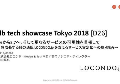 DB tech showcase_tokyo2018_LOCONDO
