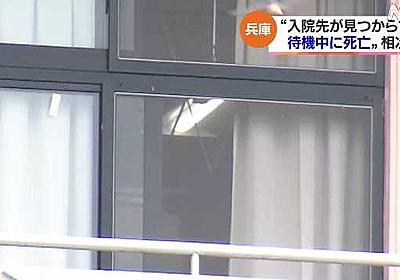 老人保健施設の入所者8人 入院先が見つからず死亡 兵庫 宝塚市   新型コロナウイルス   NHKニュース