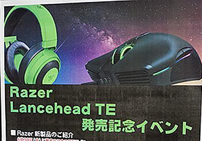 マウスの歴史やセンサーの特性を解説、Razerがイベントを実施 - AKIBA PC Hotline!