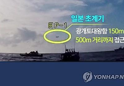 日本の哨戒機また韓国艦艇に接近 国防相ら対応へ=韓国