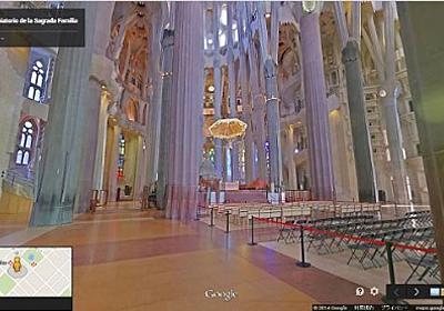 めっちゃ綺麗! サグラダ・ファミリアの聖堂内 Googleストリートビューで公開 - ねとらぼ