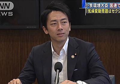 「気候変動問題はセクシーに」小泉大臣が国連で演説