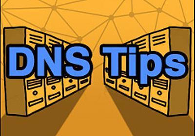 DNS Tips:逆引きが使われるのはどのようなときですか? - @IT