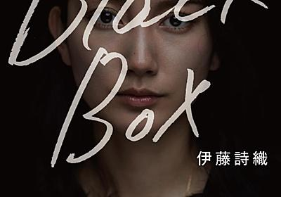 レイプ被害を受けたと会見し訴えたジャーナリスト伊藤詩織さんの手記『Black Box』を発売します   ニュース - 文藝春秋BOOKS