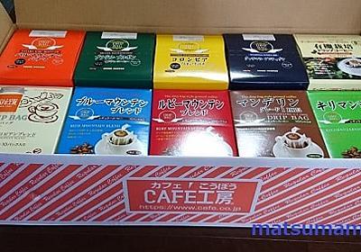ドリップコーヒーおすすめはカフェ工房10種セット!気分で選ぶ癒しの時間 - 専業主婦の生活ブログ