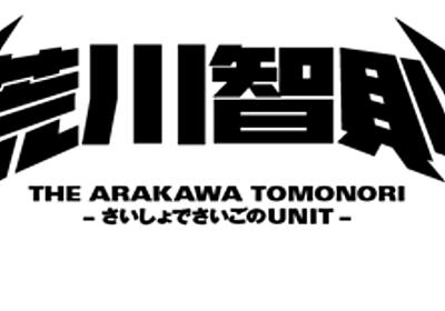 THE☆荒川智則 - カエルニッキ