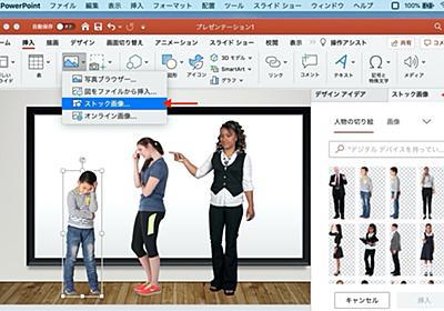 Microsoft、無料で数千のロイヤリティフリー写真やアイコン、人物、ステッカー、イラストなどをドキュメントに挿入できるストック画像機能を備えた「Word/Excel/PowerPoint for Mac v16.42」をリリース。 | AAPL Ch.