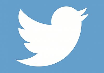 Twitter、Mac版アプリを終了〜iOSとMacアプリ統一の前段階か - iPhone Mania