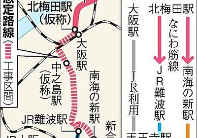 「なにわ筋線」整備で大筋合意 関空へのアクセス向上:朝日新聞デジタル