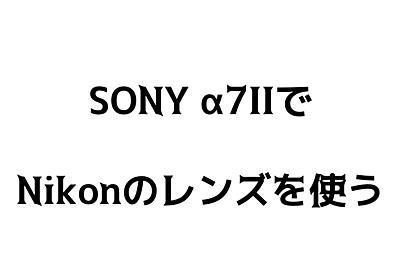 SONY αでNikon Fレンズを使うためのアダプターの選び方【K&F Concept】 - 理系男子のぐうの音