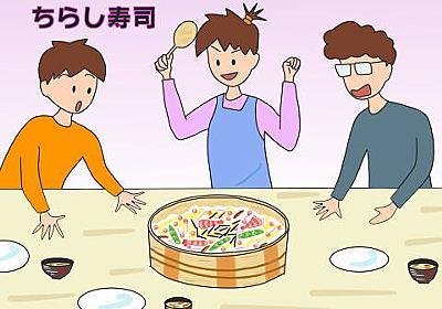 【レシピ】父の日のご馳走♪子供と一緒に海鮮ちらし : ARIらいふ