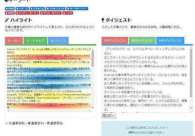 文章の「自動要約ツール」、ユーザーローカルが無償提供 - ITmedia NEWS