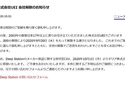 UEI解散 清水亮氏が創業したAI企業 「enchantMOON」開発など - ITmedia NEWS