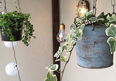 <DIY>つくってかざろ!時々吊るすシャビーなプランターを作る - My Midcentury Scandinavian home 〜北欧ミッドセンチュリーの家〜