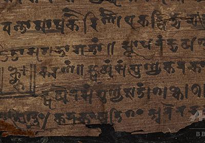 最古の「ゼロ」文字、3~4世紀のインド書物に 英大学が特定 写真4枚 国際ニュース:AFPBB News