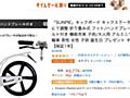 Amazonが怪しい中国製品で埋め尽くされている中、僕たちはどうやってまともな商品を見つけたらいいか - 俺の遺言を聴いてほしい