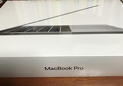 MacBook Pro 2017 model を買ってから気付いた注意点 - 40代独身男の答えのない日々の本音