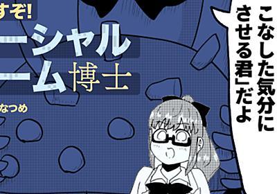 【漫画】こなすぞ!ソーシャルゲーム博士   オモコロ