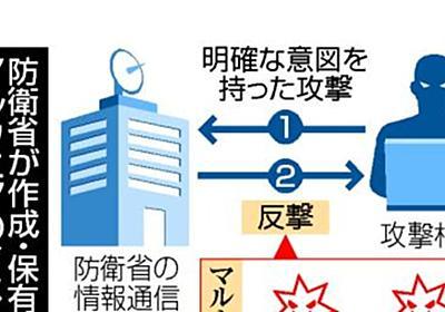 政府、反撃用ウイルス初保有へ サイバーで新対処策 | 共同通信