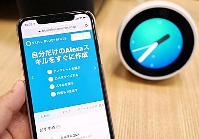 """「アレクサ、燃えるゴミの日はいつ?」--アマゾン、自分専用スキルを""""たった5分""""で作れるツールを公開 - CNET Japan"""