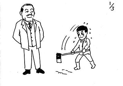 "Shin Hori on Twitter: ""【3コマ漫画】若者や弱者が「自己責任論」に走ってしまう理由が、ついに判明!→ https://t.co/D5TpAvlfMG"""