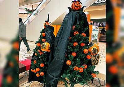 とあるショッピングモールのハロウィンの飾りつけから強い意志を感じる「すごい時短テク」「使い回し予告が潔い」